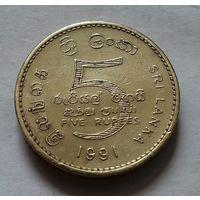 5 рупий, Шри Ланка (Цейлон) 1991 г.