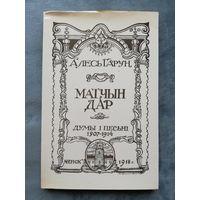 1918. Алесь Гарун - Матчын дар. // Б.