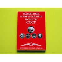 Альбом для памятных и юбилейных монет СССР на 68 ячеек.