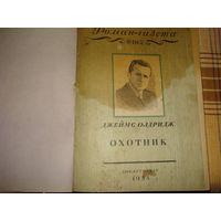 Роман-газета сшитая в твёрдый переплёт (1954-1957 года 6 номеров)