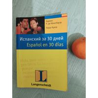 Испанский за 30 дней. Учебное пособие