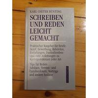 Schreiben und reden leicht gemacht на немецком