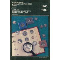 Юбилейные и памятные монеты 1965-89 гг - на CD