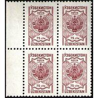 Узбекистан 1994 ** Герб стандарт 75 сум Мих 43 1 марка в квартблоке
