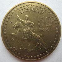 Монголия 1 тугрик 1971 г. 50 лет Революции