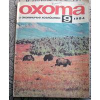 Охота и охотничье хозяйство. номер 9 1984