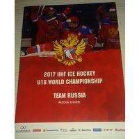 Чемпионат мира по хоккею 2017 (U-18) Россия медиа