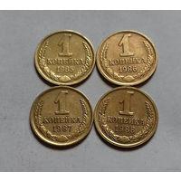 1 копейка СССР 1985, 1986, 1987, 1988 г., AU