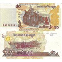 Камбоджа 50 риелей образца 2002 года UNC p52