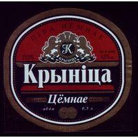 Пивная этикетка Крынiца цёмнае Минск