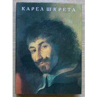 """Л. И. Тананаева """"Карел Шкрета"""". Из истории чешской живописи эпохи барокко"""