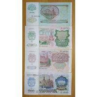 Полный набор банкнот СССР 1992 года - с 1 рубля - отличные!!!
