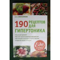 190 рецептов для здоровья гипертоника. А. А. Синельникова.