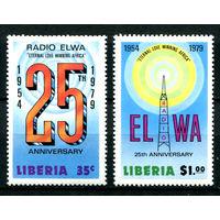 Либерия - 1979г. - 25-летие радио ELWA - полная серия, MNH [Mi 1088-1089] - 2 марки