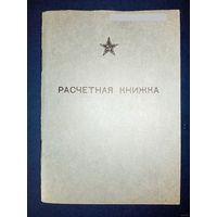 Расчетная книжка офицера СССР 1986 г