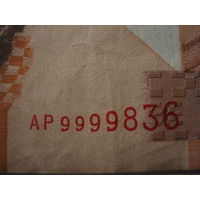 5 рублей  2009 АР9999836 из оборота