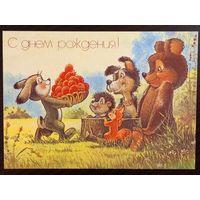 Зарубин С днем рождения! 1993 г. Чистая открытка СССР