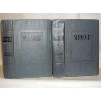 Мюссе Альфред де. Избранные произведения в 2-х томах (комплект).