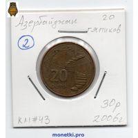 20 гяпиков Азербайджан 2006 года (#2)