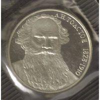1 рубль 1988 год 160 лет со дня рождения Л. Толстого (заводская упаковка)_Proof