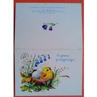 Комарова С. С днем рождения. 1985 г. Двойная мини-открытка чистая