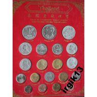 Тайланд набор монет 20шт