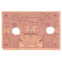 YS: Черногория, 2 перпера 01.10.1912 (выведенные из обращения), P# 2b, F