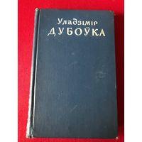 Уладзімір Дубоўка. Выбранае. Мн., 1959