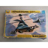"""Вертолёт """"Чёрный призрак"""""""