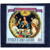 Экваториальная Гвинея.Ми-250.Христос в Эммаусе (Понтормо). Серия: PASCUA'73.