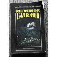 М.С.Александрова, А.Д.Крестникова Озеленение балконов.