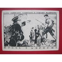 """Плакат худ. Д. МООРА """"Попы помогают капиталу и мешают рабочему"""" 1919 г."""