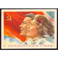 СССР ДМПК 1958 С праздником 1 Мая /прошла почту/