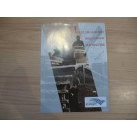 Каталоги моделей ALANGER 2002 год, ИСТОРИЯ МОДЕЛИЗМА