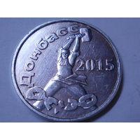 Донбасс 10 рублей 2015 г.