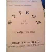 03.11.1993--Спартак Москва--Лех Польша