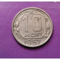 10 копеек 1957 года СССР #13