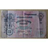 Россия 25 рублей Шипов-Овчинников
