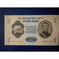 Монголия 1 тугрик 1955 г.
