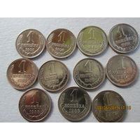 1 копейка 1971- 1990 медно-цинковый сплав 11 шт