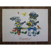 Почтовая открытка.1984г.Чистая.