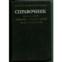 Справочник по бытовой приемно-усилительной аппаратуре. Модели 1974-1976 гг.