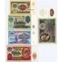 Подборка билетов СССР образца 1991 г. 1, 3, 5, 10, 50 рублей - всего 5 шт., UNC/UNC-