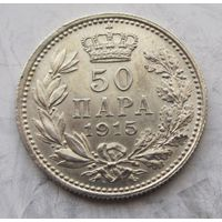 Сербия, 50 пар, 1915, серебро