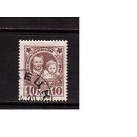 СССР-1926 (Заг.153) гаш. без ВЗ, В помощь безпризорникам