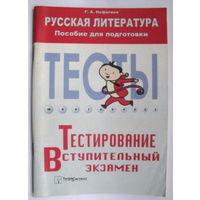 Русская литература. Пособие для подготовки к экзамену