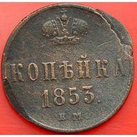 Копейка 1853 г