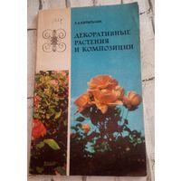 Декоративные растения и композиции.