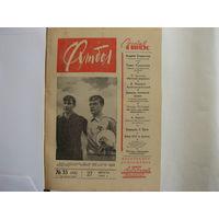 Еженедельник ФУТБОЛ  1961 # 35
