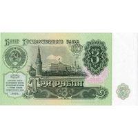 СССР, 3 рубля, 1991 г. UNC